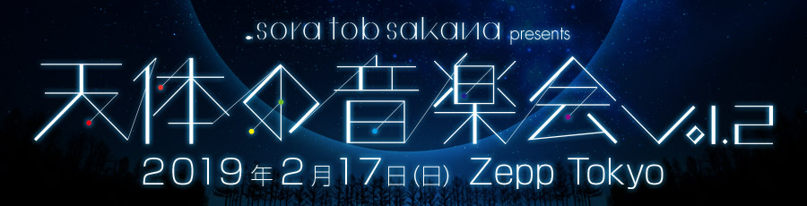sora tob sakana presents 天体の音楽会vol.2